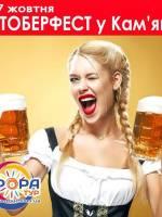 """Пивний фестиваль """"Октоберфест"""" у Кам'янці"""