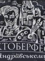 Октобер Фест на Андріївському