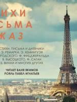 Джазово-поетичний вечір присвячений Парижу і Любові!