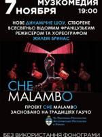 Шоу The MALAMBO