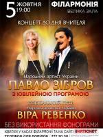 Концерт Павла Зиброва