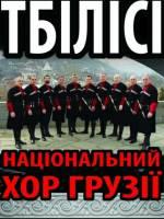 """Національний хор Грузії """"Тбілісі"""" з концертом у Львові"""