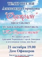 """Музыкальный спектакль """"По Одессе с песней"""""""