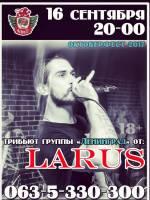 "Гурт ""Larus"" в пабі ""Шульц"""