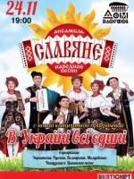 Концерт ансамбля «Славяне»