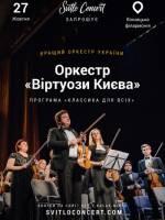 Кращий оркестр України «Віртуози Києва»