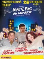 "Спектакль ""Ангелы на карнизе"""