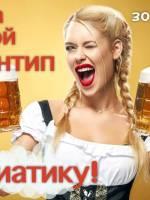 """Пивний фест в """"Авіатику"""""""