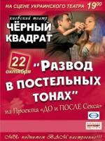 Театр Черный квадрат:«Развод в постельных тонах»
