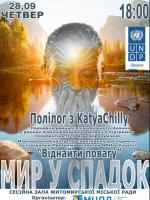 Попілог З KATYA CHILLY у Житомирі