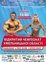 Відкритий Чемпіонат Хмельницької області з бодібілдингу, менс фізик та фітнес бікіні