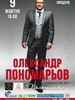 Олександр Пономарьов з концертом «Полонила ти»