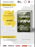 """Презентація роману Макса Кідрука """"Не озирайся і мовчи"""""""