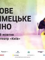 """Фестиваль """"Нове німецьке кіно"""""""