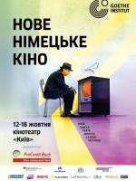 Новое немецкое кино в Одессе