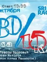 """Забег на 30 км и 15 км в Одессе """"Золотая ладья"""""""