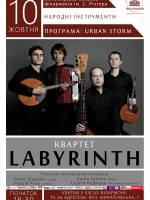 Квартет Labyrinth в філармонії