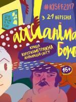 """Анімаційний фестиваль """"Аааанімаційне божевілля"""""""