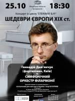 Геннадій Дем'янчук (фортепіано) та Симфонічний оркестр