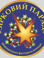 Міжнародний фестиваль-конкурс культури та мистецтв «ЗІРКОВИЙ ПАРАД 2017».