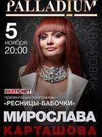 Концерт Мирослава Карташова