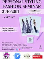 Fashion семінар «Personal Styling»