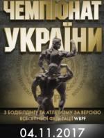 Чемпионат Украины по бодибилдингу и атлетизму