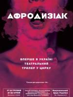 Афродизіак - вистава-трилер