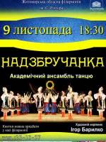 """Академічний ансамбль народного танцю """"Надзбручанка"""""""