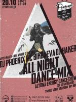 Вечірка All night dance mix