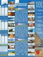 Карта туриста Одессы – ODESSACARD