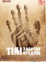 Спектакль «Тени забытых предков»