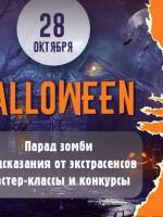 Halloween в ТРЦ Dream Town