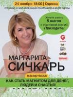 Мастер-класс Маргарита Сичкарь