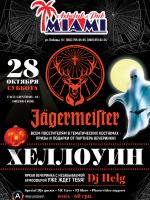 """Halloween в арт-клубі """"Miami"""""""