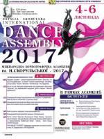 International Dance Assembly - 2017