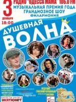 """Музыкальная премия """"Душевная волна"""""""