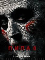 """Фільм жахів """"Пила 8"""""""