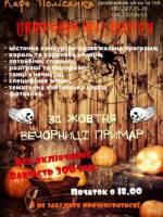 """Ukrainian Halloween в кафе """"Полісянка"""""""