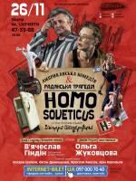 HOMO SOVETICUS. Американська комедія/радянська трагедія