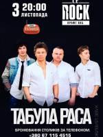 Табула Раса у Тернополі