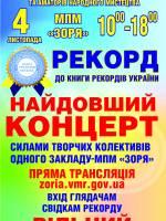 Найтриваліший концерт у Вінниці. Книга Рекордів України