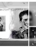 """Виставка """"Два століття - одна війна"""""""