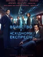 Детектив Вбивство у «Східному експресі»