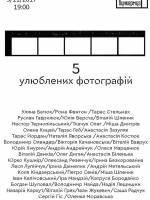 """Фотовиставка """"5 улюблених фотографій"""""""