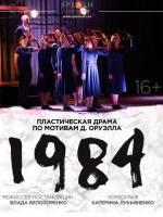 """Пластическая драма """"1984"""""""