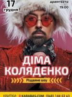 Діма Коляденко. Різдвяне шоу
