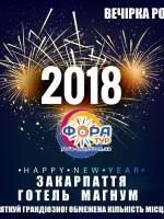 Грандіозний тур у Новий 2018 рік!
