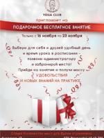 Безкоштовне заняття в YOGA CLUB NAMASTE