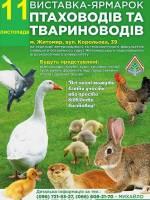 Виставка-ярмарок птаховодів і твариноводів у ЖНАЕУ